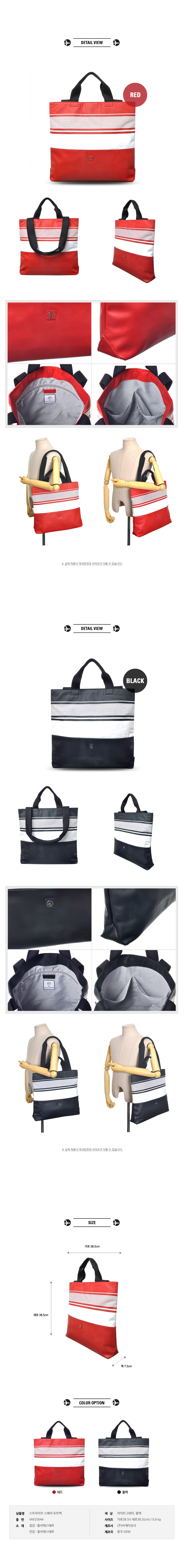 [ VIAMONOH ] STRIPE SQUARE TOTE BAG