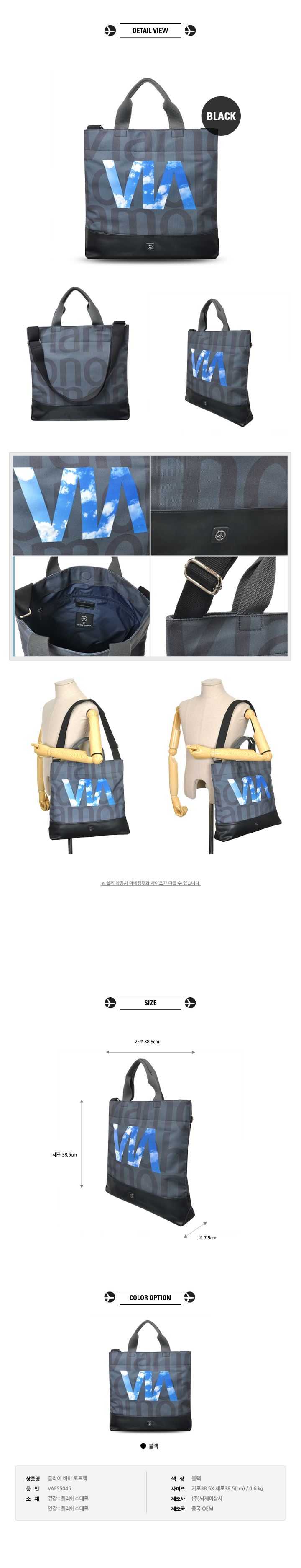 [ VIAMONOH ] FLY VIA TOTE BAG